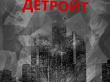 Донецк как украинский Детройт