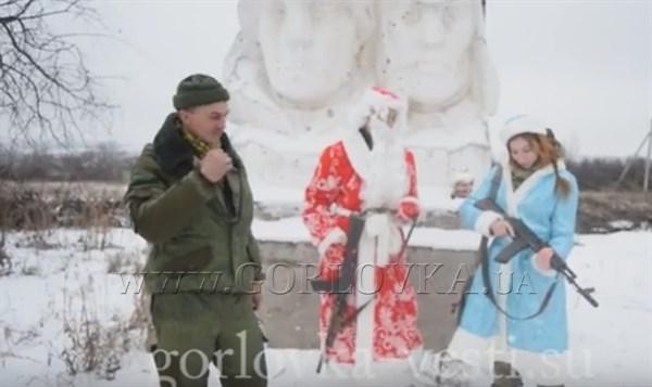 """""""Дед Мороз, борода из ваты, я уже слегка поддатый"""": боевые горловские дед Мороз и Снегоручка (Фото дня)"""