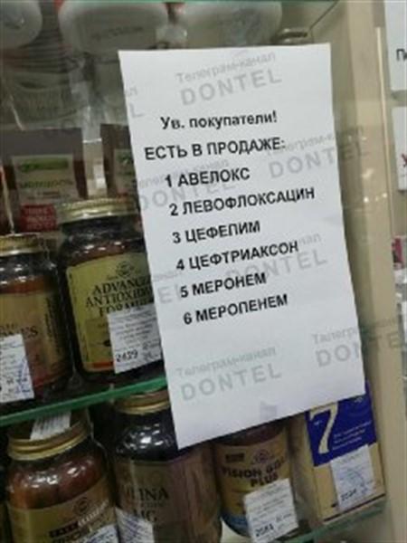 В аптеках самопровозглашенной «ДНР» начали появляться медикаменты. Люди выстраиваются в очереди