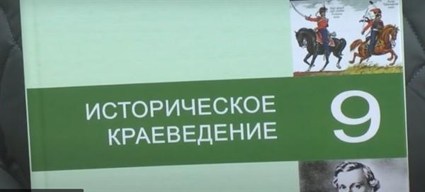 Переписали историю. Мы посмотрели учебник «Историческое краеведение. Введение в историю Донецкого края»