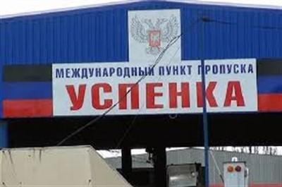 Из «ДНР» начали выпускать жителей в Россию