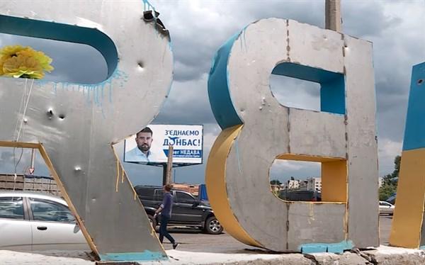 Кандидаты в Верховную Раду Украины подкупают жителей оккупированной Горловки. Вот какая у них схема