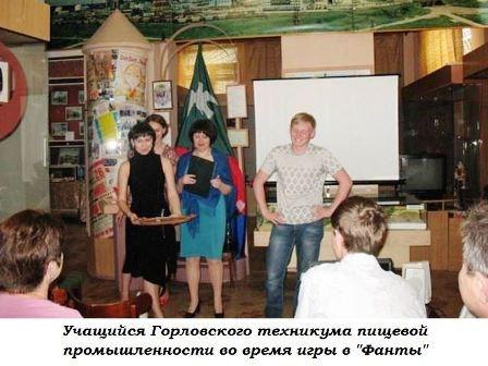 В стенах музея отметили 175-ю годовщину со дня рождения основателя города Петра Николаевича Горлова