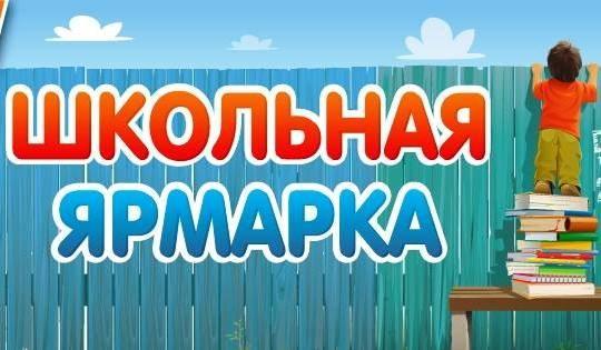 Школьная ярмарка в Горловке: на площади Победы будут продавать форму, канцелярию и портфели