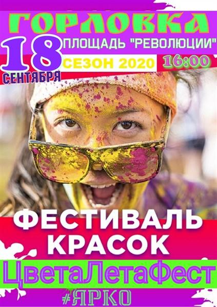 В Горловке пройдет фестиваль красок
