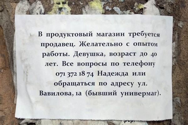 Воронеж ждет: жителей Горловки приглашают на работу в РФ. Обещают платить 50 тысяч и выдать инвентарь