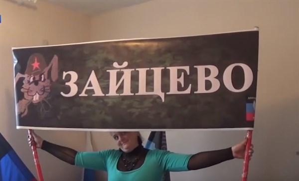 """Боевики, баба Таня и глава администрации Зайцево """"ДНР"""" о том, как живет поселок в праздничные дни"""