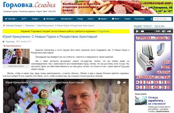 В Горловке прекратил работу сайт Gorlovka.Today, который принадлежал «экс-депутату ДНР» Юрию Крикуленко