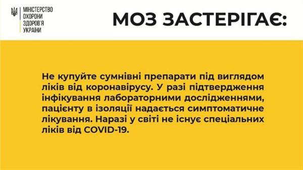 В Минздраве Украины предупредили о мошенниках. Они продают дорогое лекарство от коронавируса