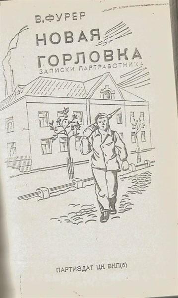 Чем Горловка обязана Вениамину Фуреру: неизвестные факты о человеке, изменявшим город и любившем шахтеров