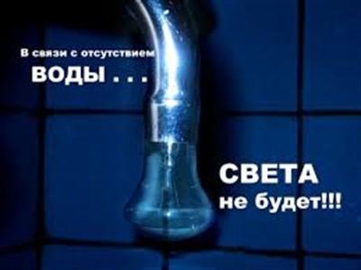 Очередное отключение воды и света в Горловке. Где ожидается отключение 27 января