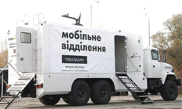 """Мобильное отделение """"Ощадбанка"""": опубликован график работы на линии соприкосновения"""