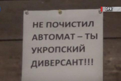 """Боевик """"ДНР"""" из горловского поселка Зайцево рассказал, что происходит на передовой"""