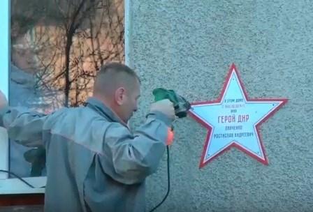 В Горловке погибшим ополченцам устанавливают таблички в виде звезды на домах, где они жили