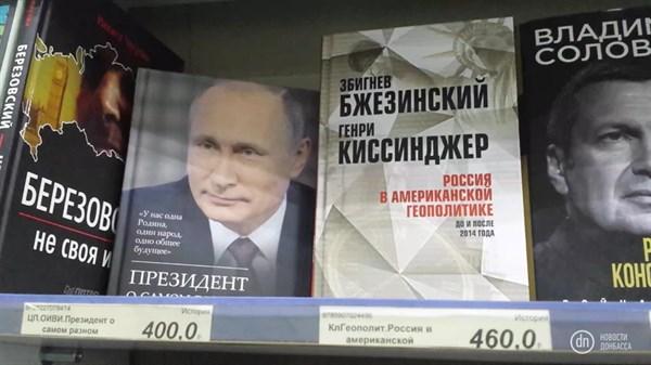 Книжный рынок в Донецке: литература о величии Путина, Сталина и демонизации Украины. Вот что предлагают читать  в оккупации