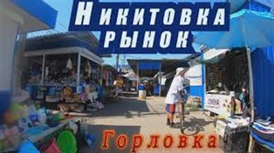 Никитовский рынок в Горловке: полный ассортимент товара (ВИДЕО)