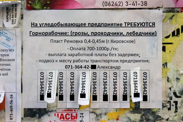 В Горловке появилось объявление о вакансиях: набирают шахтеров (ФОТОФАКТ)