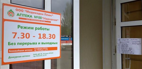В Горловке появились лекарства украинского производителя