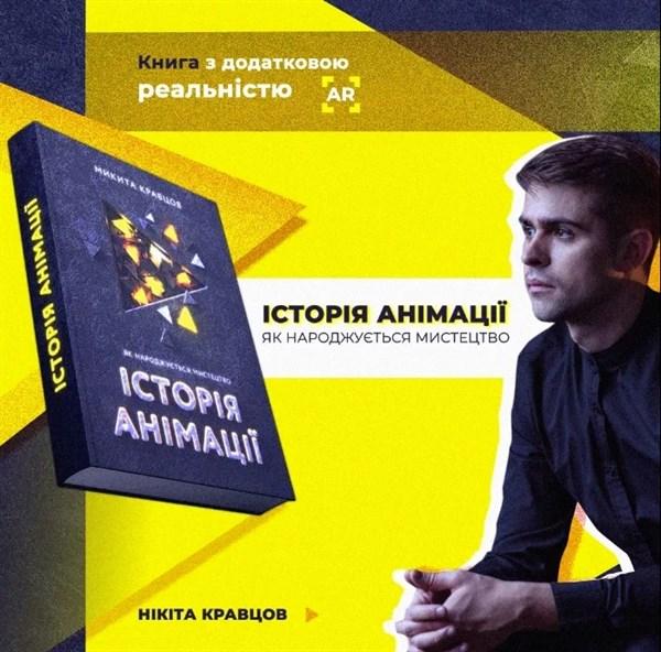 Как оживить изображения: горловчанин Никита Кравцов написал книгу об анимации. Он делал ролики для Илона Маска