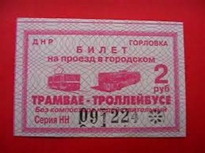 В Горловке с 1 февраля поднимут стоимость проезда в трамваях и троллейбусах