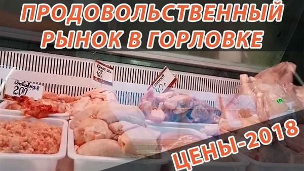 Что почем в Горловке: свинина 280 рублей, яйца по 35 рублей, и бесплатная шелковица