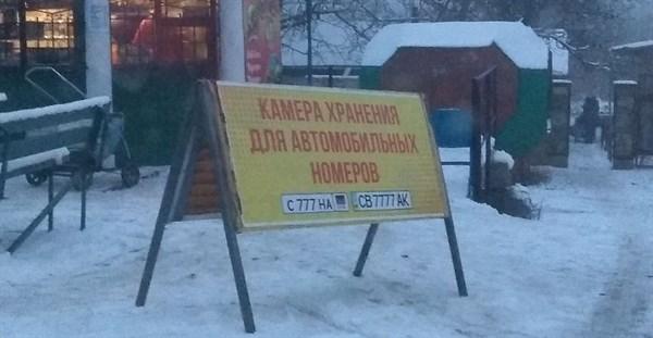 В Горловке возле пропускного пункта организовали бизнес по хранению автомобильных номеров «ДНР»