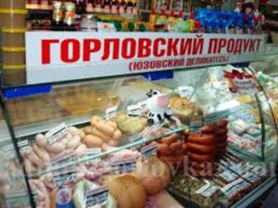 Власти Горловки рассказали о стоимости продуктов в магазинах и рынках города