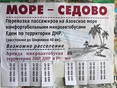 """Из Горловки в единственный курорт """"ДНР""""  поселок Седово запустили автобус"""
