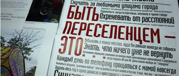 Почему переселенцы, пытавшиеся остаться жить в Украине, возвращаются в оккупацию
