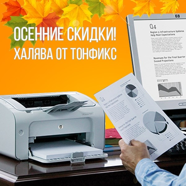 Купить картридж для принтера