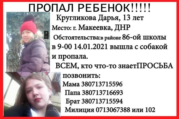 В Макеевке третий день ищут пропавшую 13-летнюю девочку