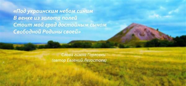 """В Горловке власти """"ДНР"""" решили переписать гимн города. Из-за строк «Под украинским небом синим»"""