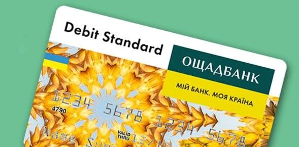 Ощадбанк продлил срок действия платежных карт переселенцев – до 1 мая их блокировать не будут