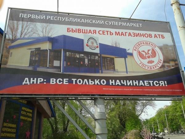 """В Горловке закрылись все магазины бывшей сети """"АТБ"""", которую """"национализировали"""" боевики"""