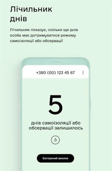 """В Украине отменили приложение """"Дій вдома"""". При пересечении границ тесты сдавать на COVID не нужно"""