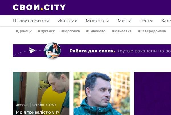Журналисты-переселенцы запустили новый сайт Svoi.City о жителях Донецкой и Луганской областей