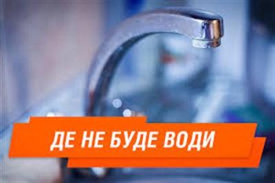 В Горловке с 25 на 26 сентября отключат воду по всему городу. Запасайтесь!