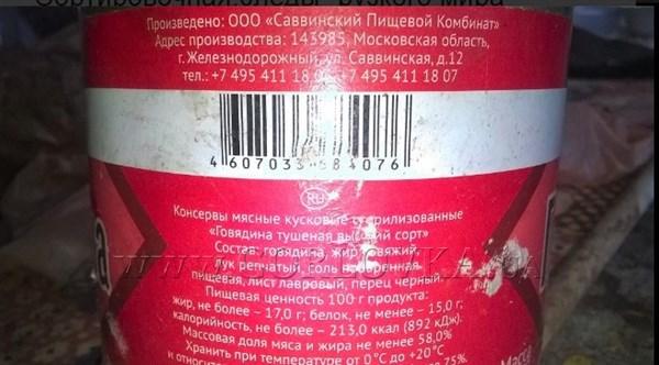 Следы русского мира в Горловке - водка, тушенка и оборванный флаг