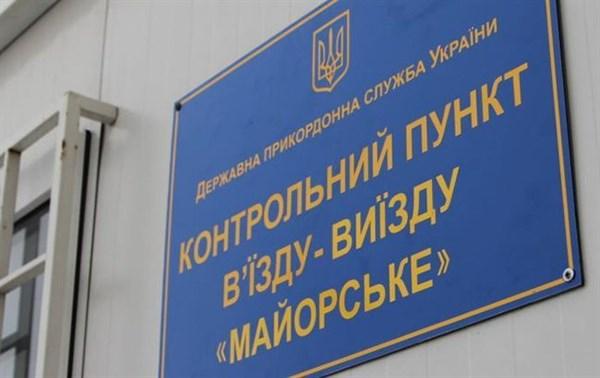 """22 июня КПВВ """"Майорское""""  работать не будет"""