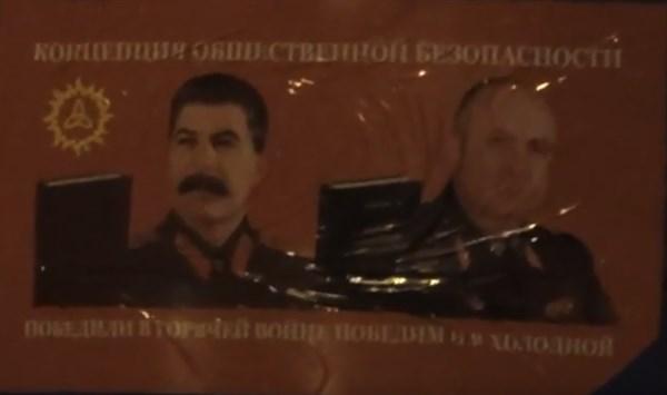 В Горловке на рекламной конструкции поместили изображение Сталина