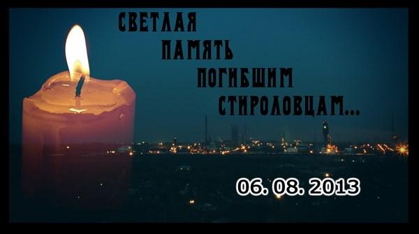 В Никитовской колонии почтили молитвой и минутой молчания память о погибших на «Стироле»