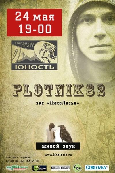 Субботнее выступление экс-«ЛихоЛесья»: действительны билеты с прошлого концерта