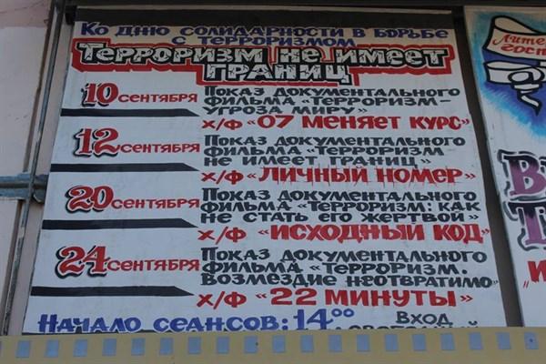 Горловчан приглашают всю неделю смотреть фильмы о терроризме