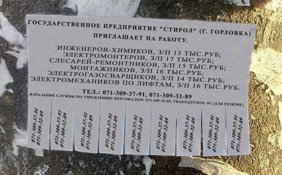 """В Горловке анонсируют запуск производства удобрений на """"Стироле"""" и предлагают работу специалистам"""
