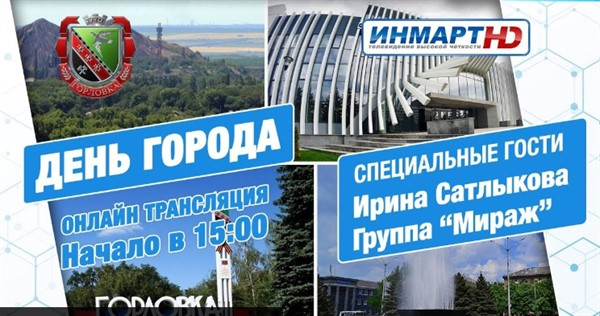 День Города в Горловке: сегодня в 15:00 начнется онлайн-трансляция праздника
