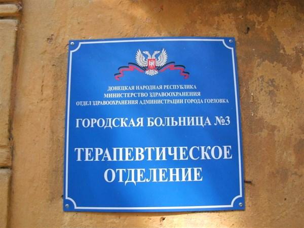 Третья больница Горловки сохраняет порядок и человеческое отношение к пациентам, невзирая на трудности с финансированием