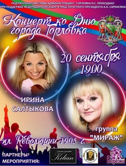 """Горловке исполняется 241 год. На день города выступит Ирина Салтыкова и группа """"Мираж"""""""