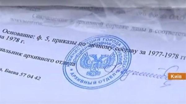 ПФУ не принимает справки с подтверждением пенсионного стажа из-за печатей «ДНР». Вот что делать