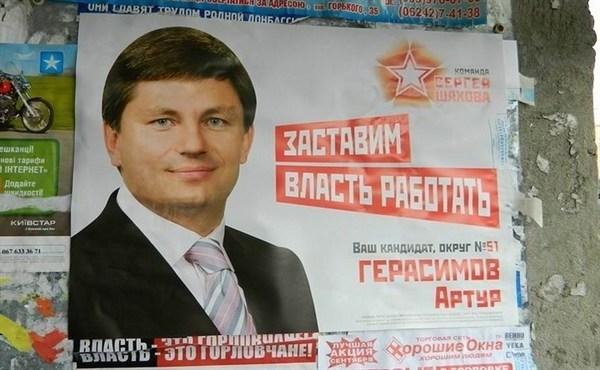 Экс-лидер горловских боевиков Безлер обсмеял страх нардепа Украины Артура Герасимова играть его головой в футбол на Хрещатике