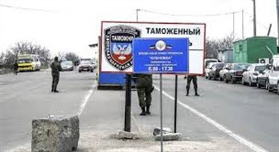 "3 августа ""ДНР"" откроет блокпост ""Еленовка"" на въезда и выезда людей"